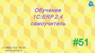 1C:ERP 2.4. Урок 51. Копирование установленных настроек другим пользователям. За 5 минут.
