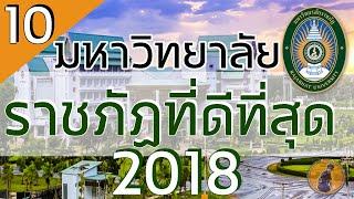 10 อันดับมหาวิทยาลัยราชภัฏที่ดีที่สุดในประเทศไทย 2018