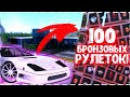 Gambar cover ВЫПАЛА МАШИНА СО 100 БРОНЗОВЫХ РУЛЕТОК!! РОЗЫГРЫШ ВИРТОВ!!! ARIZONA RP | RED-ROCK