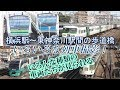 【横浜駅~東神奈川駅】歩道橋でいろいろな列車撮影!