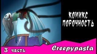 Порочность ~  комикс Creepypasta (3 часть)