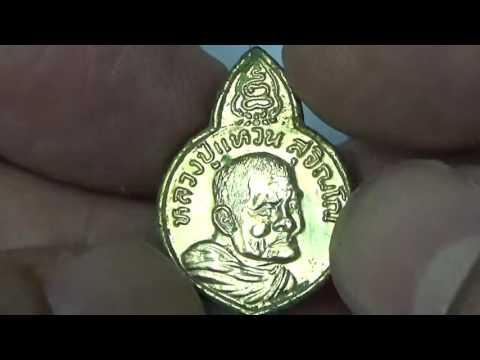 เหรียญหลวงปู่แหวนสุจิณโณ