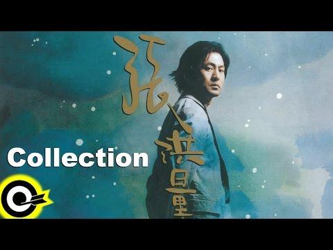張洪量 Chang Hung-Liang's Collection
