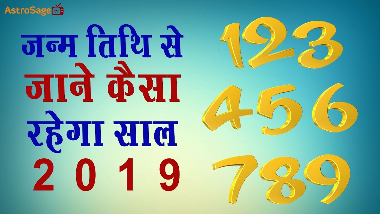date of birth 25 january numerology in hindi