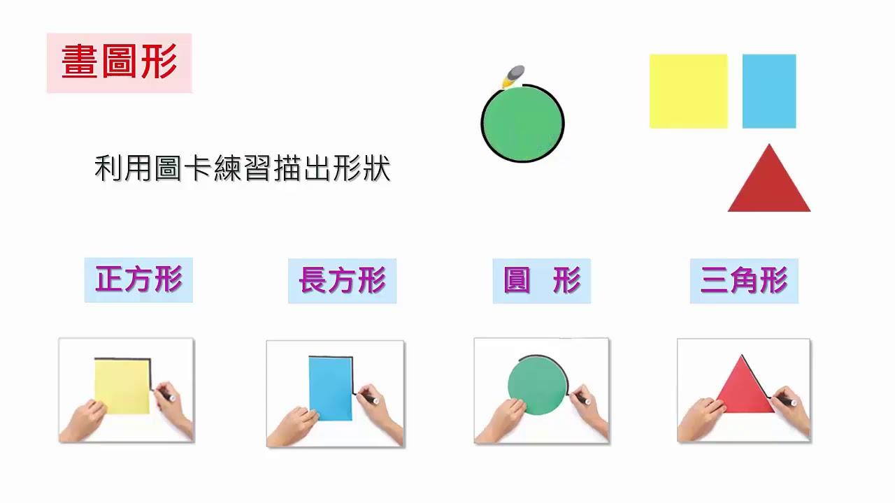 國小數學 基礎幾何-簡單平面圖形 v0878 - YouTube