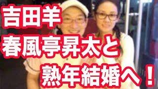 吉田羊と春風亭昇太が熟年結婚へ!中島裕翔との熱愛スキャンダルでジャ...