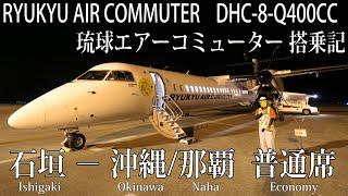 (夜便)琉球エアーコミューター DHC8-Q400CC搭乗記 石垣−沖縄/那覇