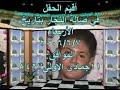 حفل زفاف ألــ حمادة السيد غزوان حمادة الجزء 1