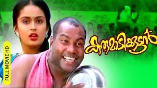 Malayalam Super Hit Comedy Thriller Full Movie | Karumadikuttan [ HD ] | Ft.Kalabhavan Mani