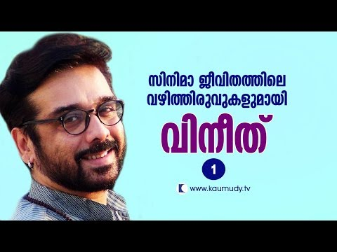 An open chat with Actor Vineeth   Part 01   Tharapakittu EP 200   Kaumudy TV
