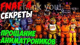 Five Nights At Freddy s 4 ПРОЩАНИЕ АНИМАТРОНИКОВ
