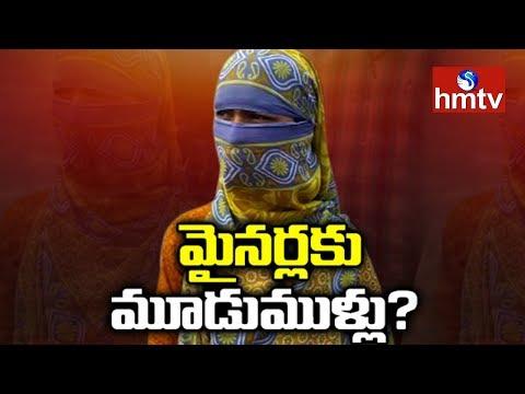 బాల్య వివాహాల కలకలం..! Warangal Rural District | Telugu News | hmtv