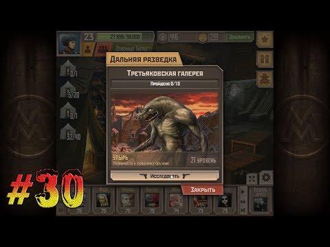 #30 Метро 2033 вк, Покупка карты Третьяковской галерея!