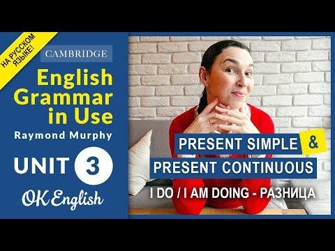 Unit 3 Present Simple и Present Continuous (I DO or I AM DOING) - в чем разница