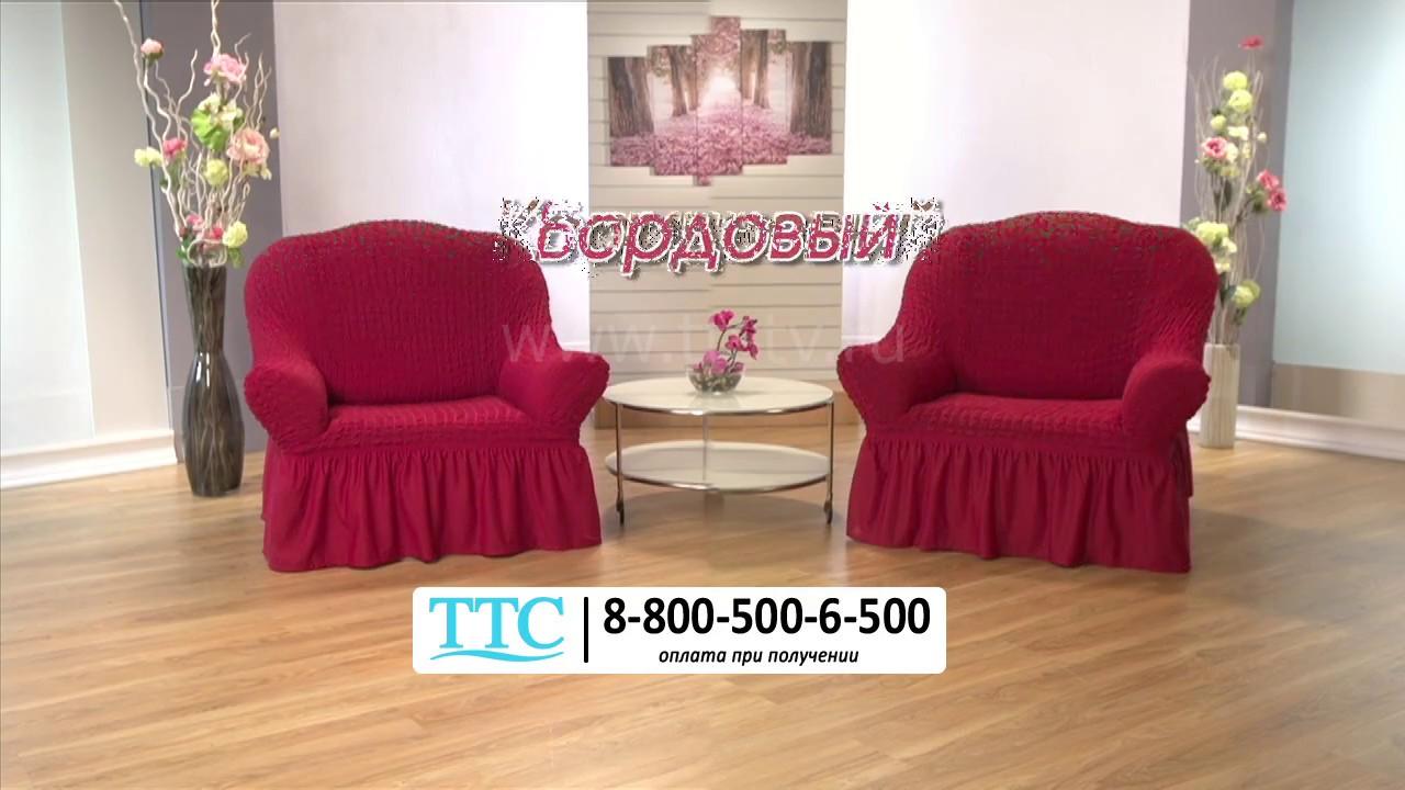 Как надеть эластичный чехол на диван. chehol-na-mebel.ru - YouTube