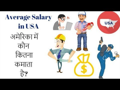 Average salary in USA by occupation In Hindi |अमेरिका की सैलरी|Occupational Wages