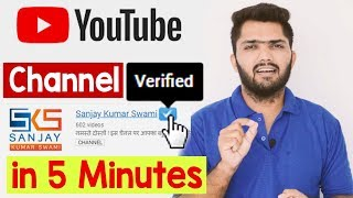 YouTube Channel Verified in 5 Minutes