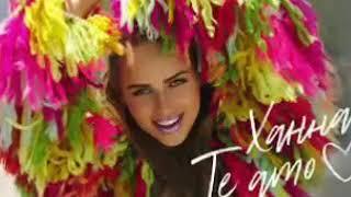 Ханна- Te Amo