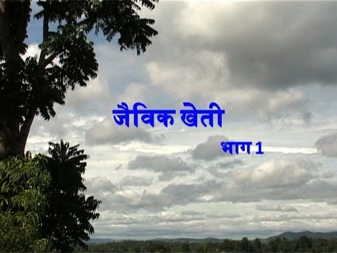 Organic Farming - part 1 (Hindi)