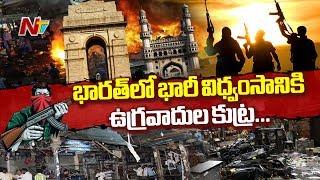 భారత్లో విధ్వంసానికి ఉగ్రవాదుల కుట్ర || High Alert In Tamil Nadu