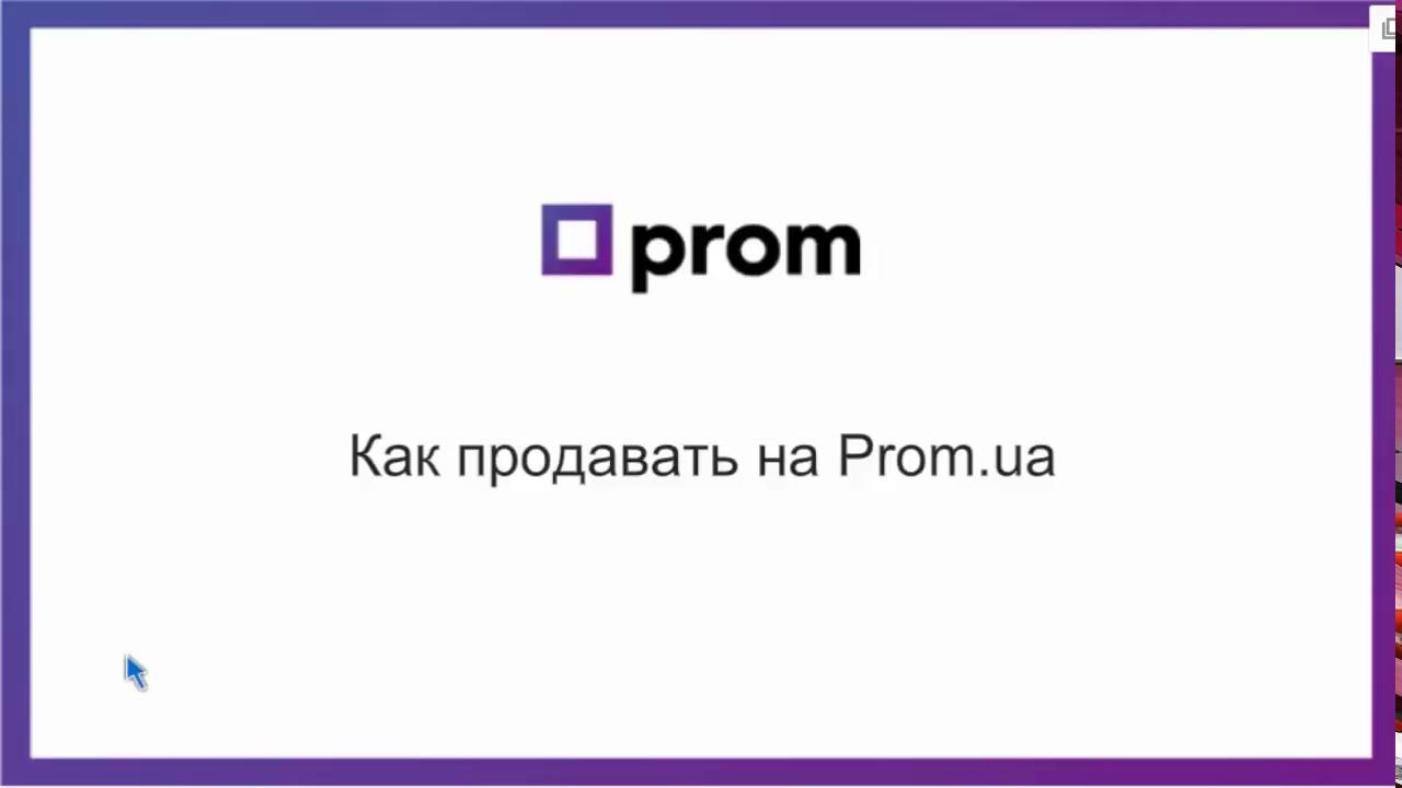 Как продавать на Prom ua   вводный инструктаж - YouTube b9194e9935c75