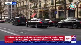 خاص لإكسترا نيوز: وصول الرئيس السيسي مقر إقامته بباريس في مستهل زيارة رسمية تلبية لدعوة من ماكرون