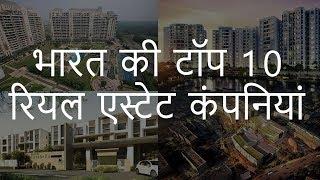 भारत की टॉप 10 रियल एस्टेट कंपनियां | Top 10 Real Estate Companies of India | Chotu Nai