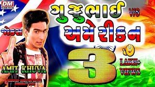 GUJJUBHAI V/S AMERICAN | Latest Gujarati Jokes 2018 | Amit Khuva Funny Comedy | રાયપુર ના ભજીયા