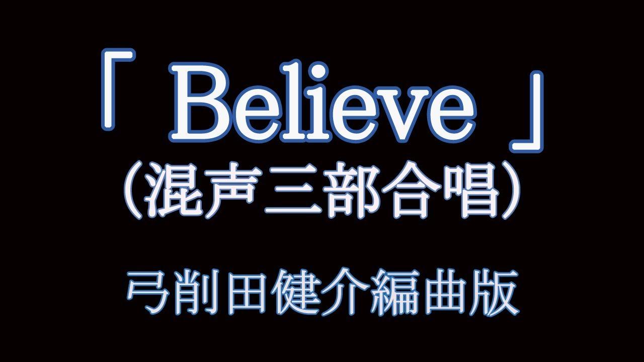 Believe/ビリーブ(歌詞つき)| 合唱編曲/弓削田健介 - YouTube
