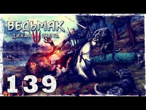 Смотреть прохождение игры [PS4] Witcher 3: Wild Hunt. #139: Хагубман.