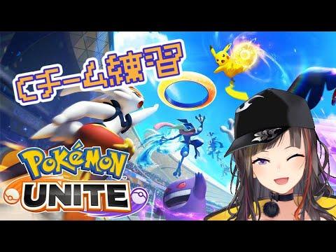 【ユナイト】Cチーム練習!!【にじさんじ】