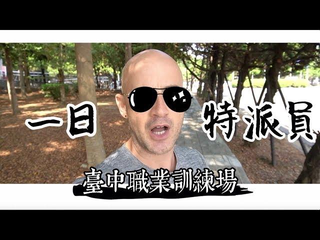開箱職業訓練場【This is How We Create Jobs in Taiwan 🇹🇼】