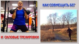Как я совмещаю бег и силовые тренировки.