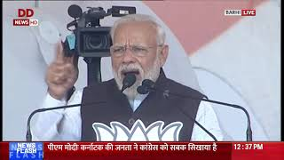 PM Modi addresses election rally in Barhi, Jharkhand