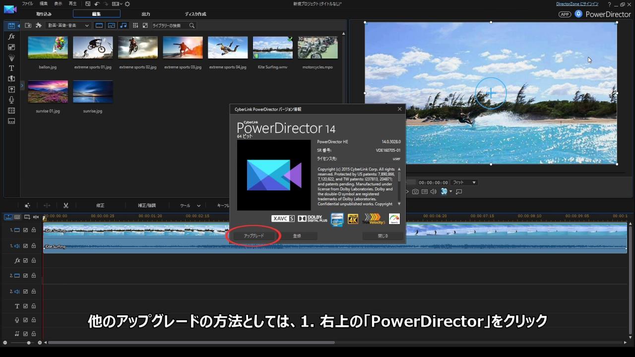 製品版との違いとアップグレード方法 - PowerDirector機能紹介ビデオ