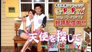 天使を探して~Love Family~ 第3話