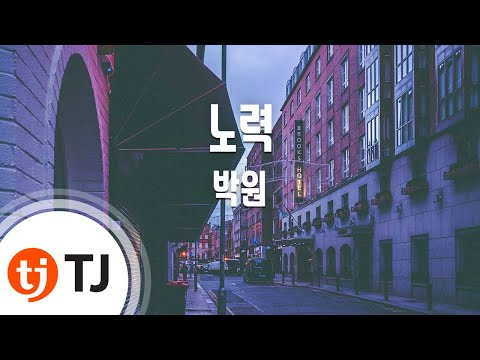 [TJ노래방] 노력 - 박원 / TJ Karaoke