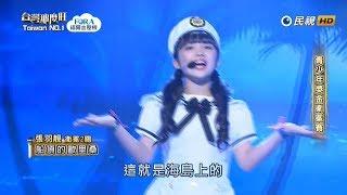 20180526  Taiwan No1