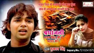पवन सिंह के पापा के मौत का दुख सबसे ज्यादा इस लइकी को हुआ.Muskan Singh.New Bhojpuri Songs.2017