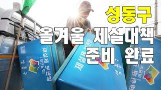 """[성동저널] 성동구, """"올 겨울 제설대책 준비 완료"""""""