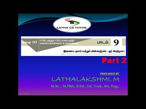 #61 - 11th CA - இணையம்  & மின்னஞ்சல் - பாகம் 2