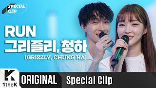 그리즐리, 청하 _ RUN Live | 가사 | GRIZZLY, CHUNG HA _ RUN | 스페셜클립 | Special Clip | LYRICS