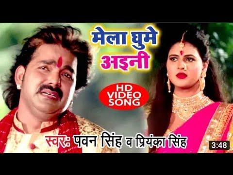 आगया धूम मचाने Pawan Singh देवी गीत (Dancer Video) 2018 - Mela Ghume Aini....
