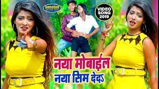 2019 का सबसे हिट VIDEO SONG नया मोबाईल नया सिम देदS हो | Rupesh Mishra | New Bhojpuri Hit Song