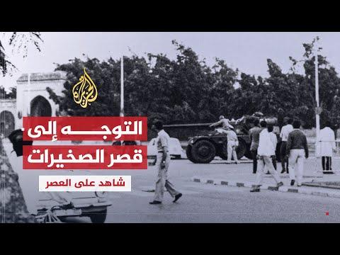 شاهد على العصر - أحمد المرزوقي - الجزء الثاني