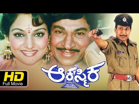 Aakasmika | #Superhit Kannada Full Movie HD | Dr.Rajkumar, Madhavi, Geetha | Latest Upload 2016