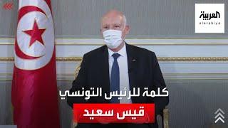 كلمة للرئيس التونسي قيس سعيد