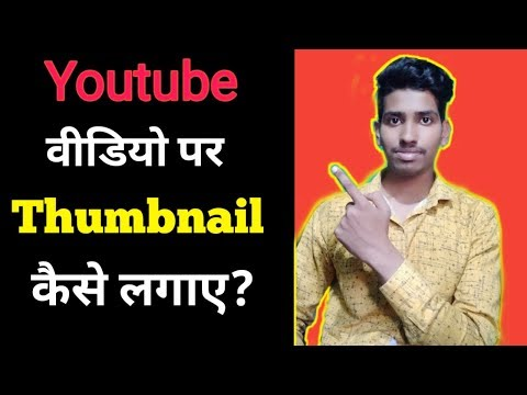 How To Add Thumbnail From Mobile   Mobile se thumbnail kaise lagaye  