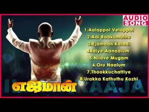 Yejamaan Tamil Movie Songs | Audio Jukebox | Rajinikanth | Meena | Ilayaraja | Music Master