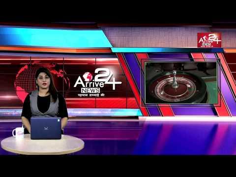 Delhi Fatehpur Casino पर पुलिस का छापा    4 करोड़ का माल पुलिस की गिरफ्त में    Arrive 24 News   
